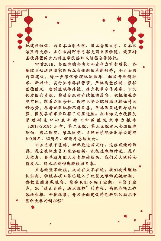 新年贺词4.jpg