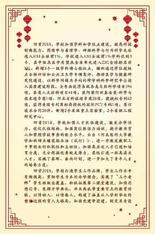 新年贺词22.jpg