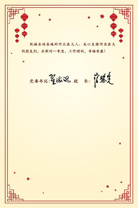 新年贺词55.jpg