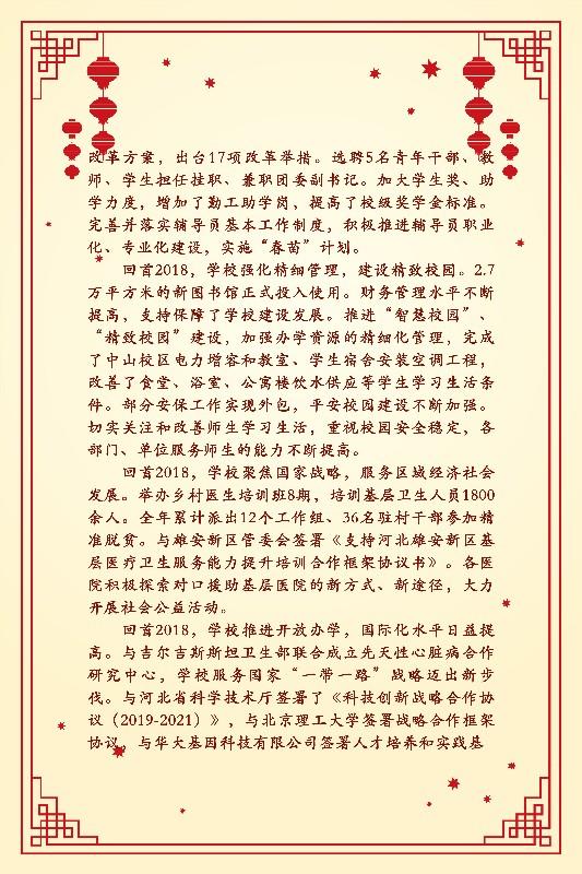 新年贺词3.jpg